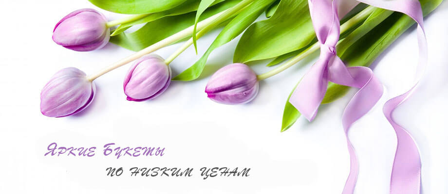 Заказ цветов чебоксары отзывы